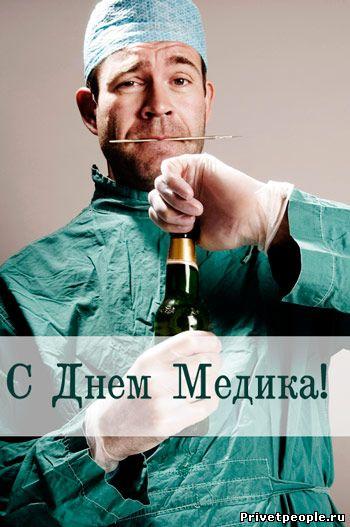 Веселые открытки поздравления для врачей и медиков