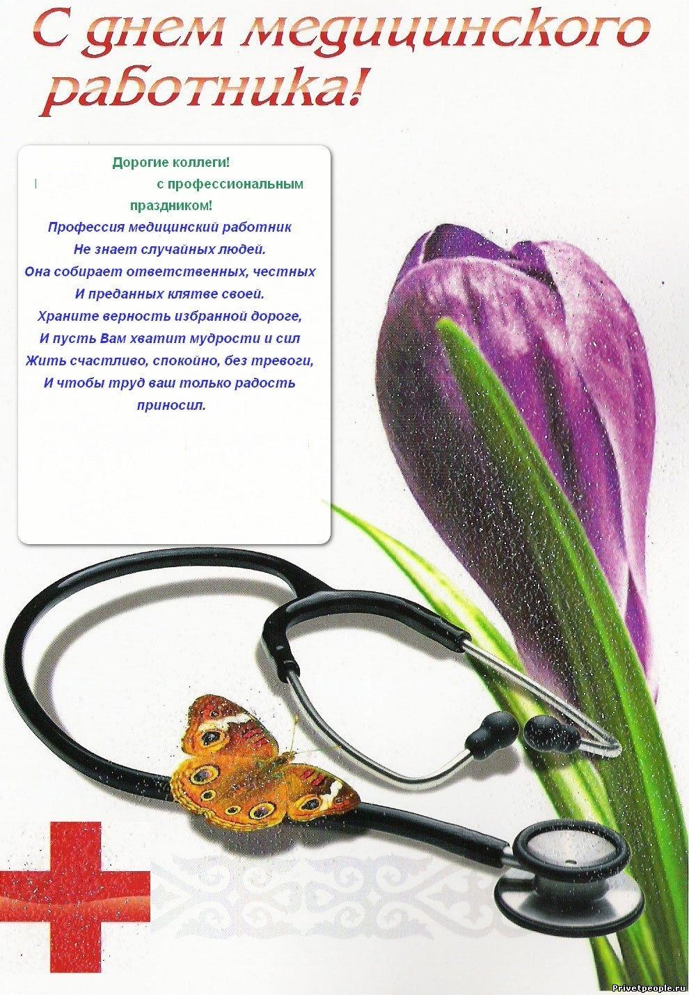 Прикольные открытки к Дню медицинского работника