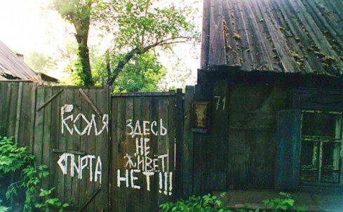 Деревенские фотоприколы. (50 фотографий).