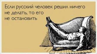 Смешные русские афоризмы