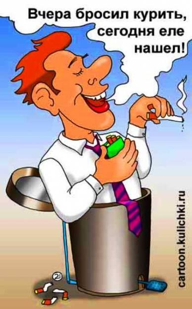 Смешная картинка про курение