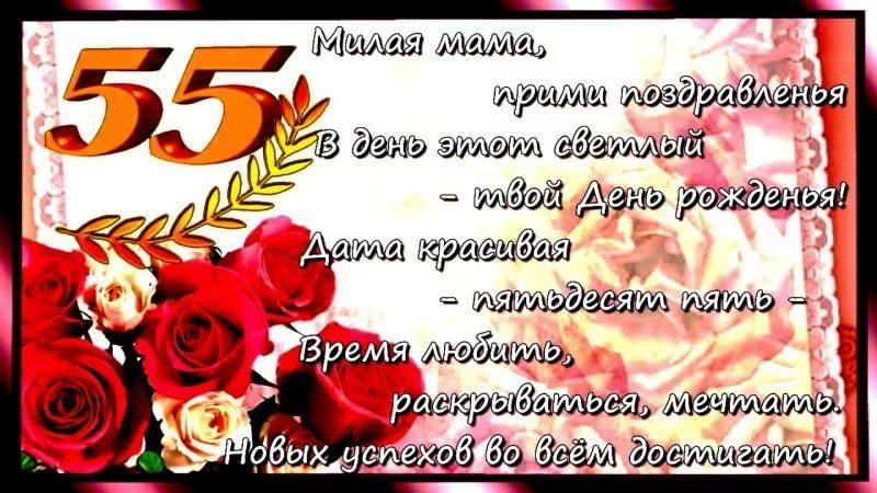 Феррари, открытки маме с юбилеем 55
