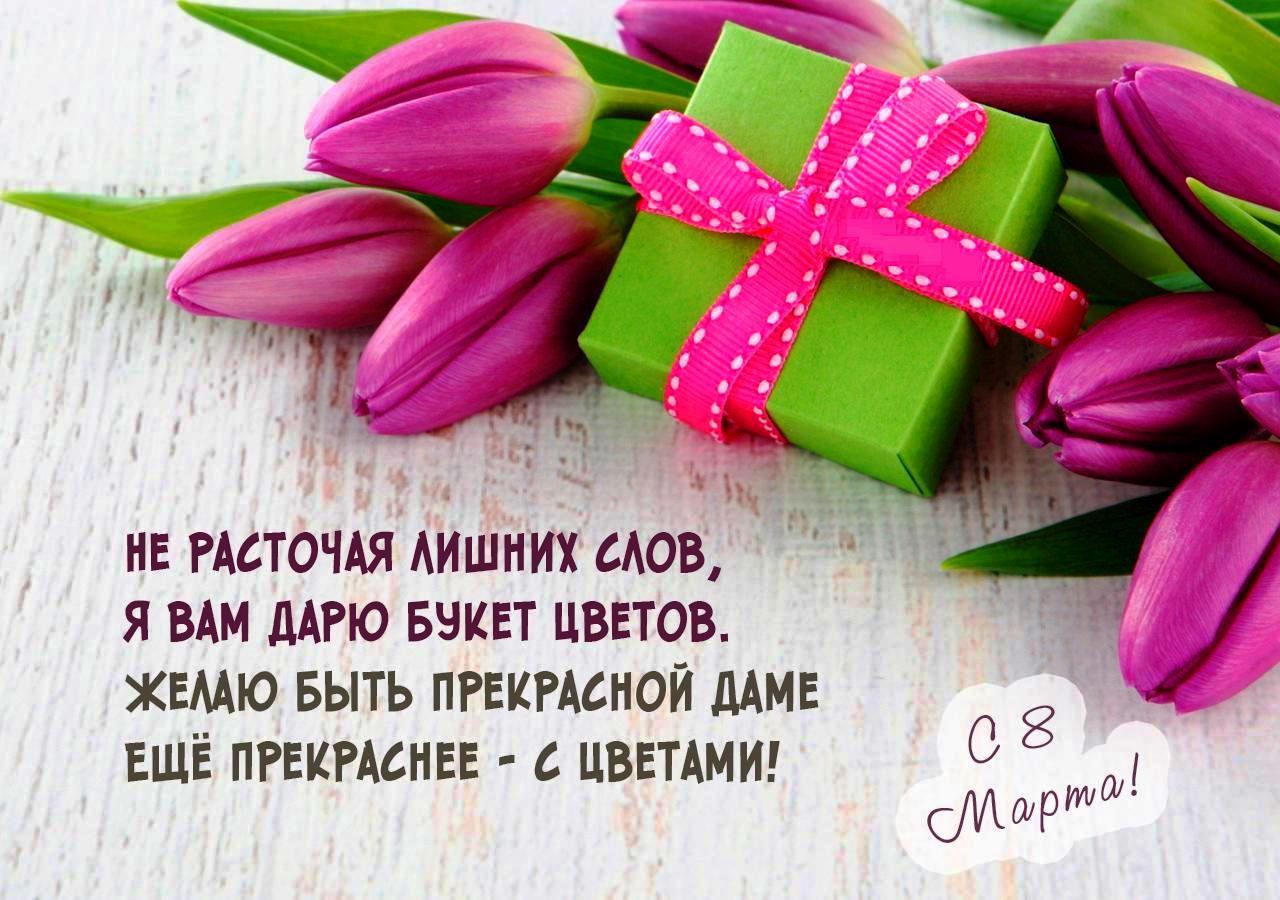 Слова для открытки с цветами 67