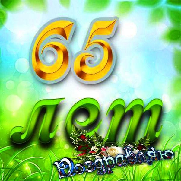 Для, открытки юбилей 65