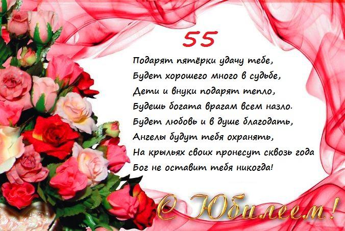 Поздравление с женщине с юбилеем 55 лет в стихах красивые и нежные 20