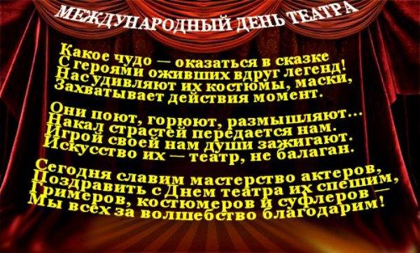 Поздравления педагога театра