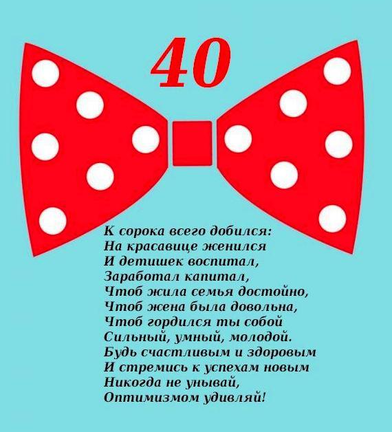 Поздравление к 40 летию для мужчин