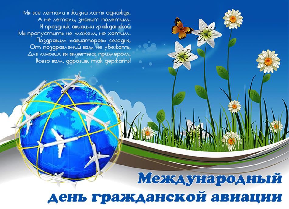 С днем международной авиации поздравления