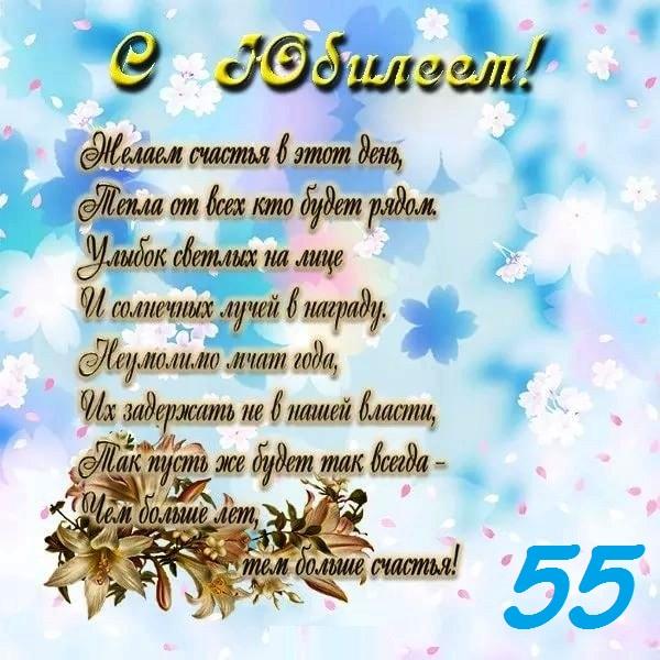 Открытки поздравление с юбилеем 55 лет женщине