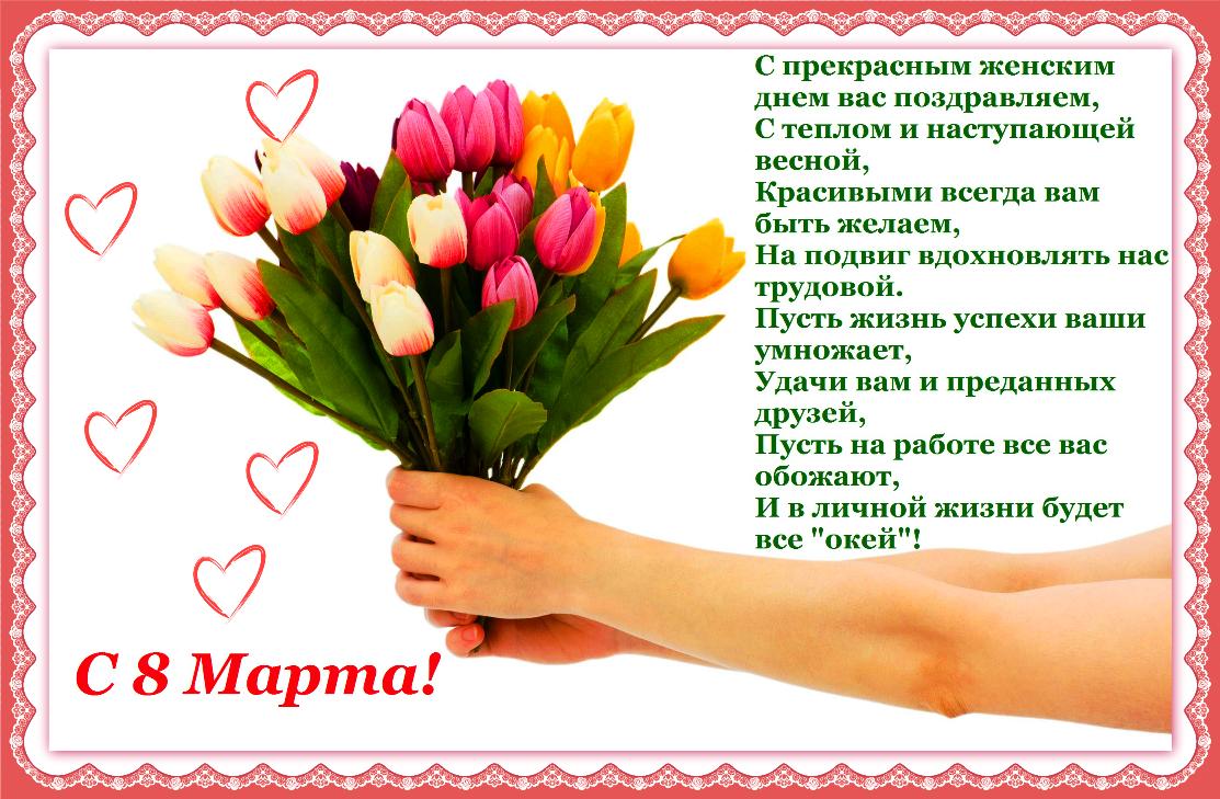 Картинки, с 8 марта коллегам женщинам в стихах с открытками