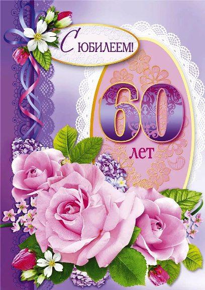 Поздравления с 60 летием женщины от детей в прозе фото 567