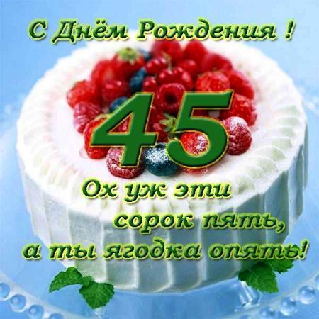 Поздравления на 45 лет с днем рождения 50
