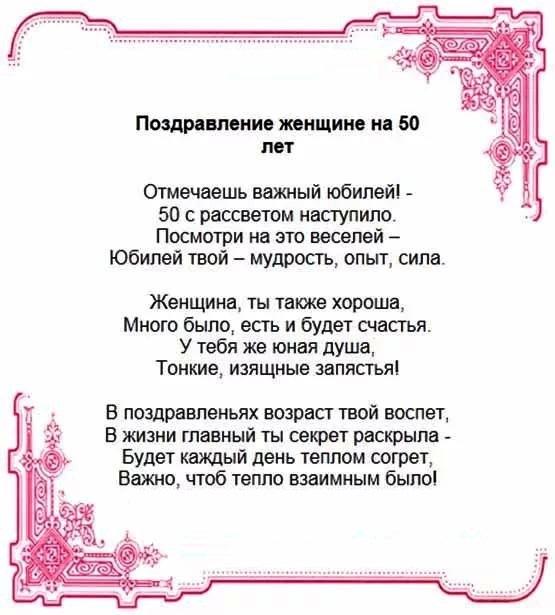 Текст поздравления с 50-летием для женщины