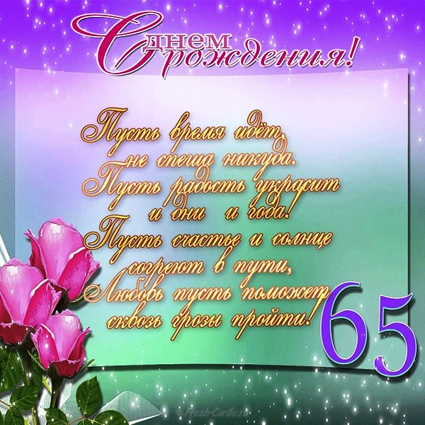 Женщине 65 поздравления в прозе 78