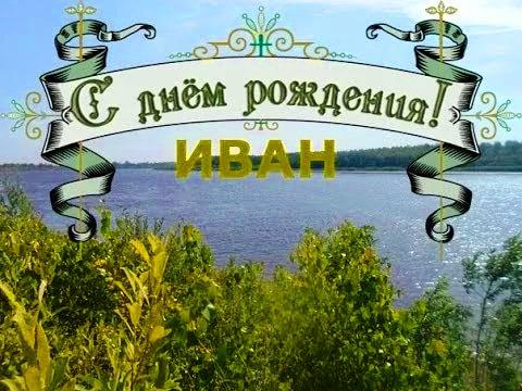 Ваня с днем рождения открытки мужчине, русский язык прикольные