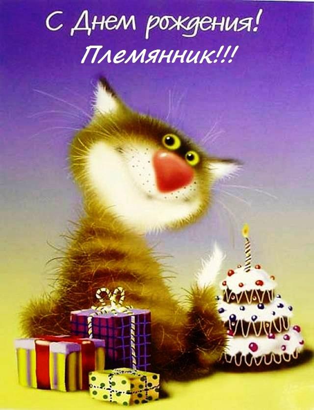С днем рождения поздравление от кота