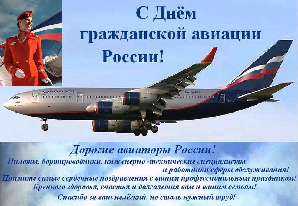 Поздравления с днём авиации россии