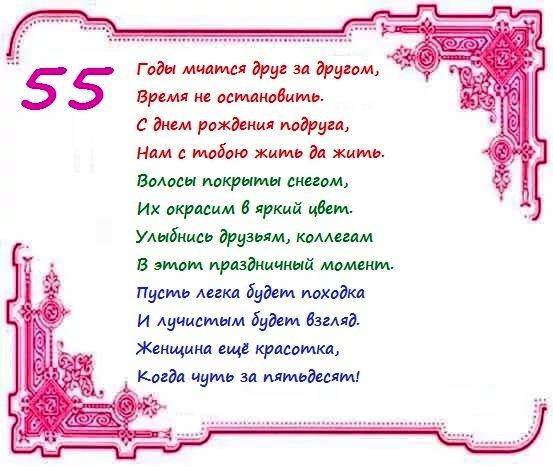 День рождении, поздравительная открытка с 55-летием подруге