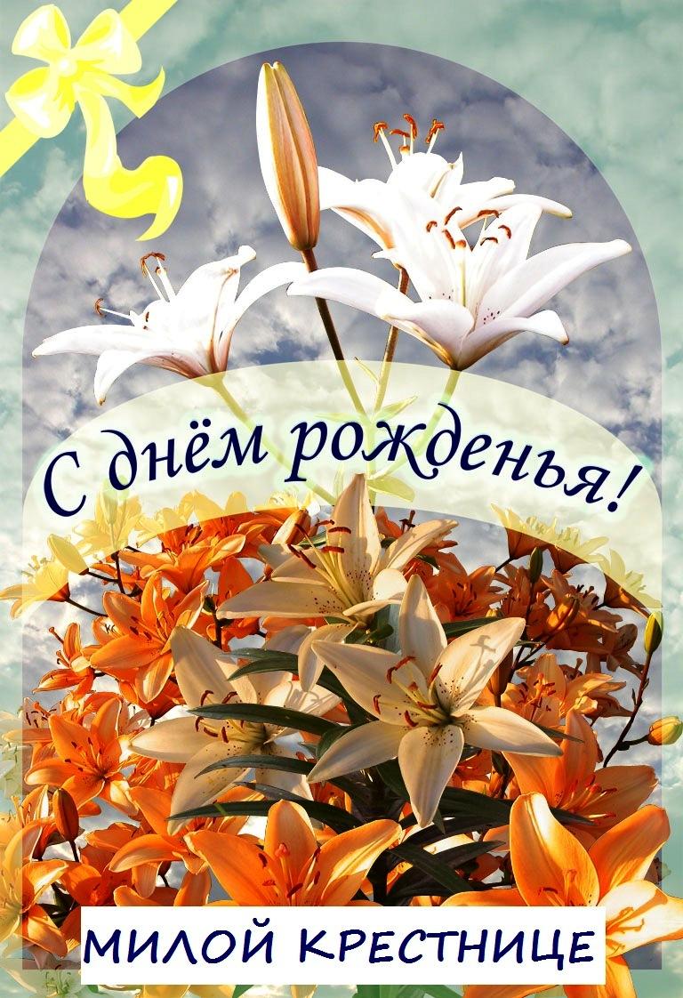 День рождения крестника открытка