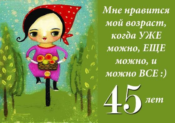 Поздравления на 45 лет с днем рождения 70