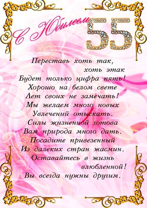 Поздравления женщине с юбилеем 55 летием в стихах