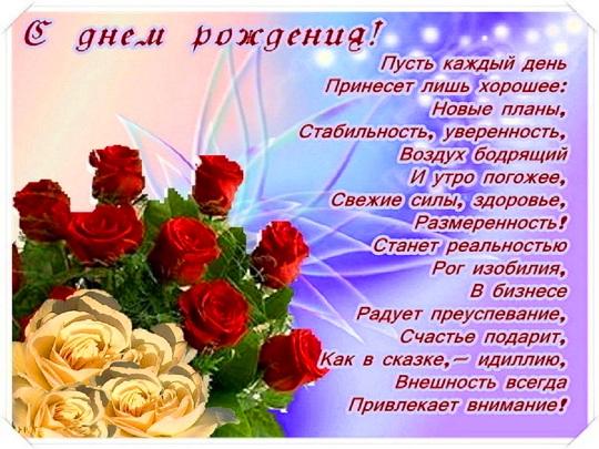 Поздравление с днем рождения коллегу в прозе