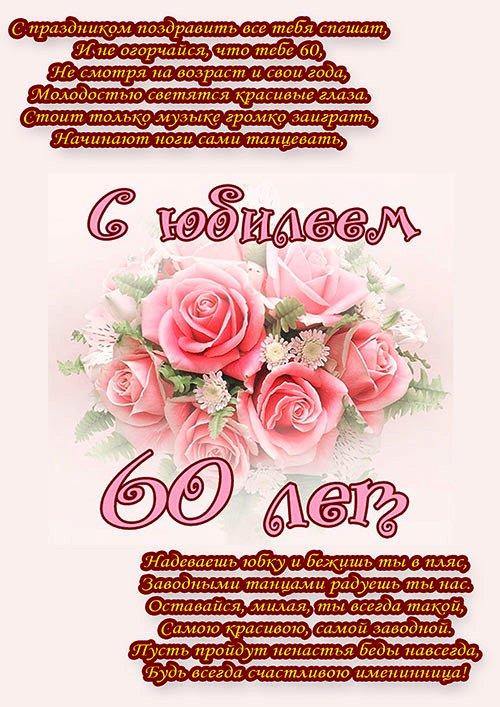 Открытка с 60 летием женщине в стихах красивые, днем рождения александру