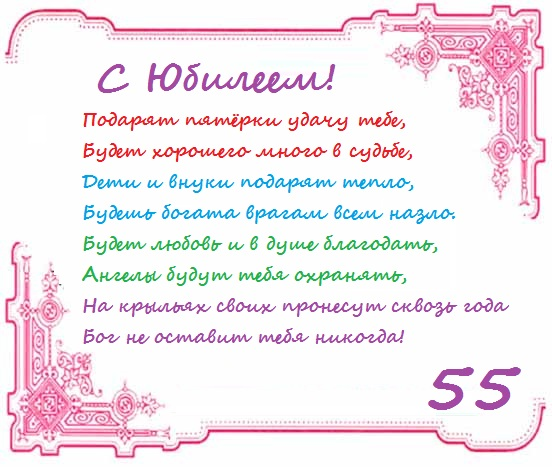 Поздравление с женщине с юбилеем 55 лет в стихах красивые и нежные 35