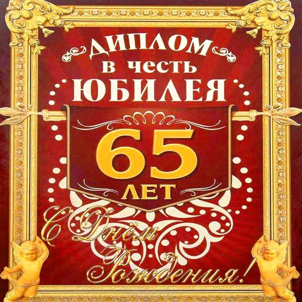 Гифы, открытки с юбилеем мужчине 65 лет