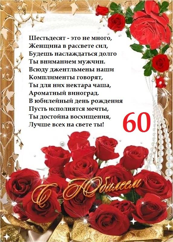 Сделать открытку, открытки с юбилеем 60 лет женщине в стихах красивые и нежные