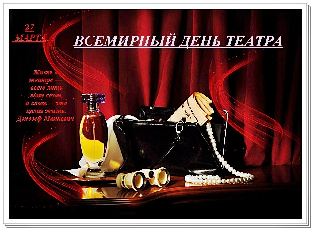 Добрые, поздравление и открытка с днем театра