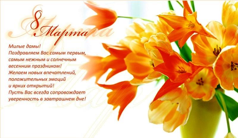 Поздравительные открытки с текстом с 8 марта