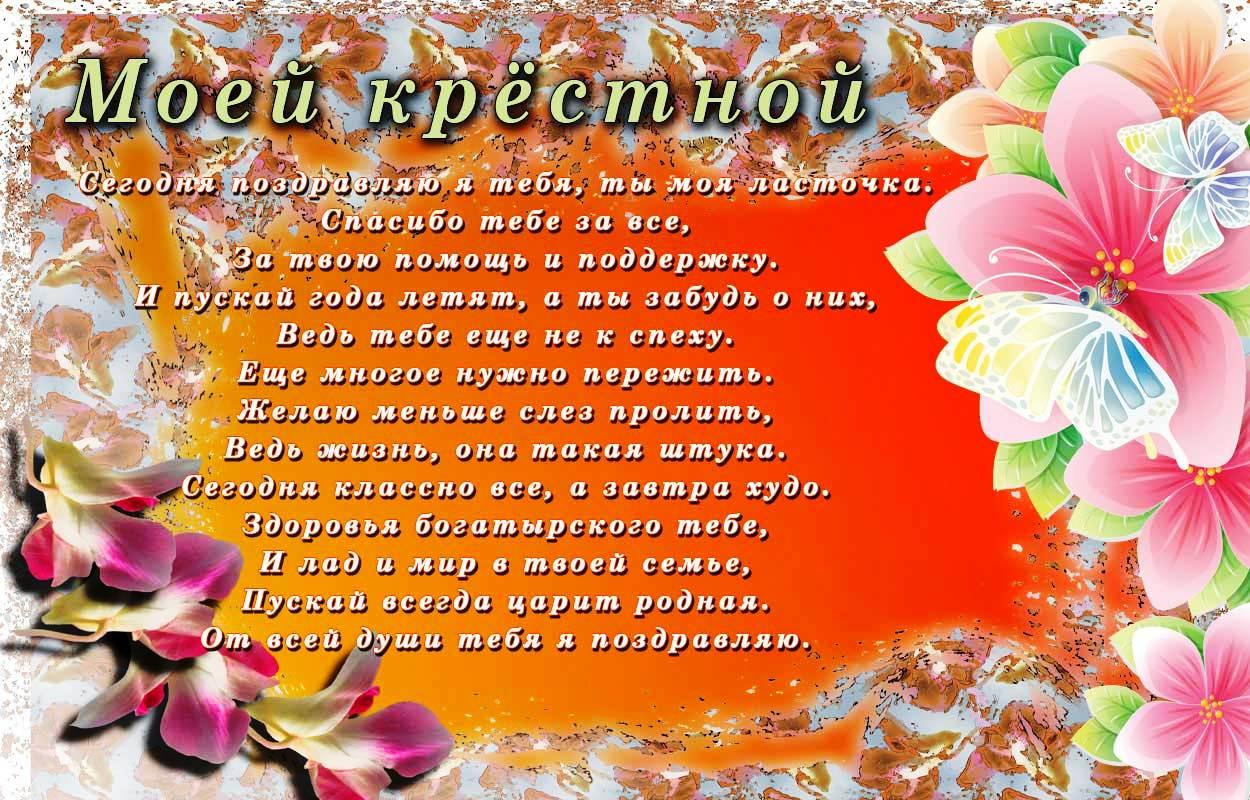 Поздравления с днем рождения крестному для детей