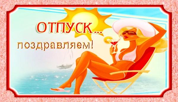 Поздравления с отпуском приколы