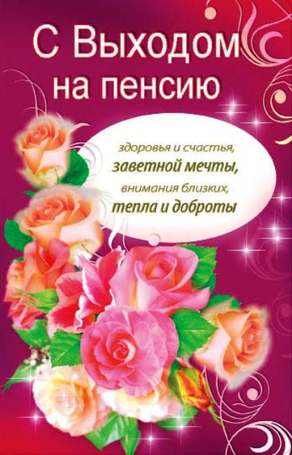 Поздравления женщине на день пенсии 8
