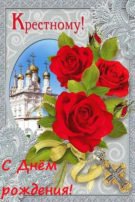 Поздравление с днем рождения открытка крёстному 4