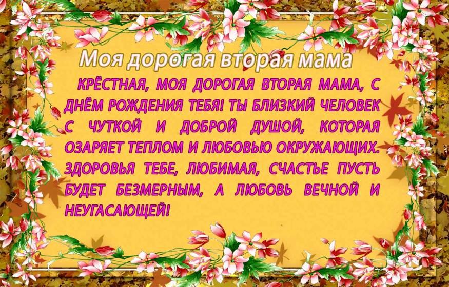 Стихи для крестной мамы с днем рождения 106