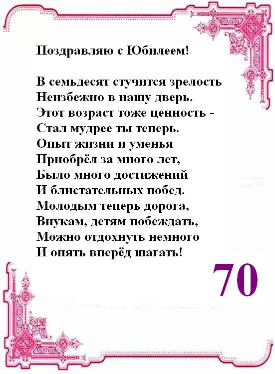 Поздравления с юбилеем 70 лет сестру в стихах красивые 1