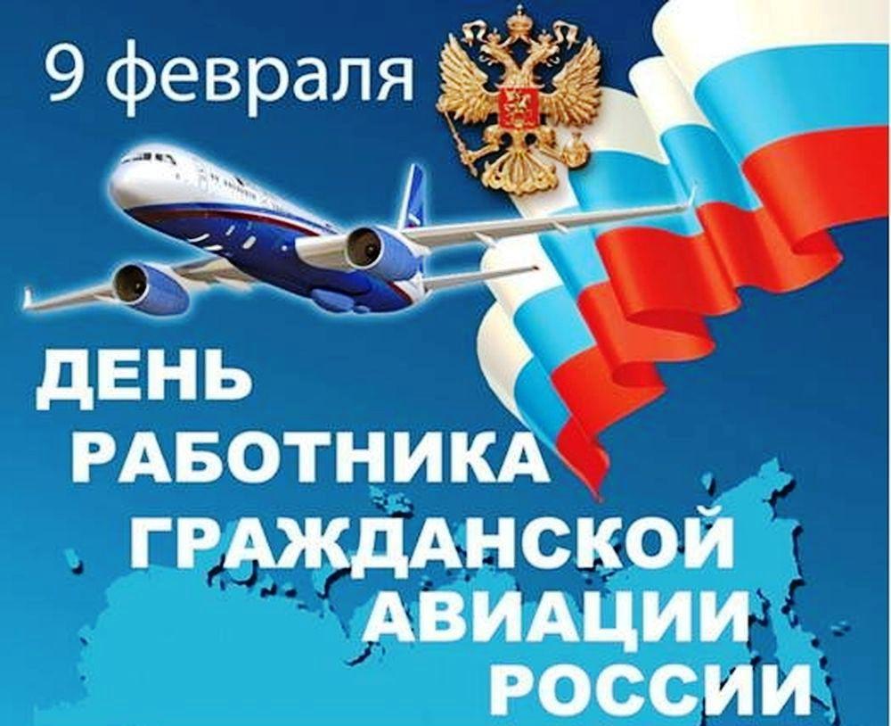 Поздравления работникам гражданской авиации