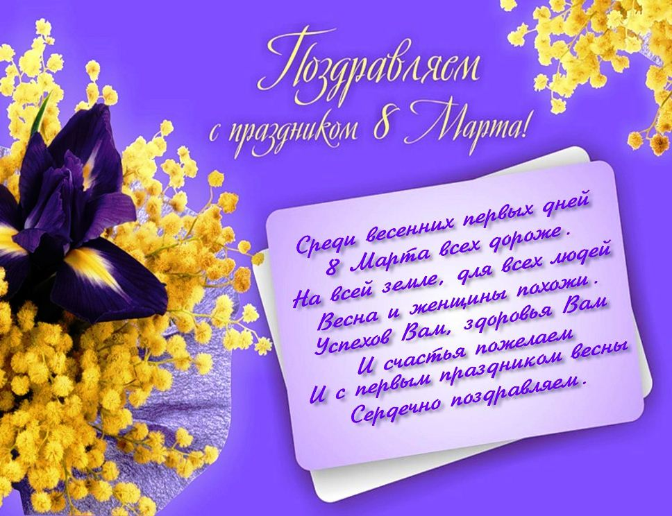 Поздравления коллегам с 8 марта в картинках
