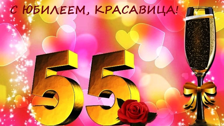 Поздравления с днем рождения женщине красивые в стихах с открыткой 55
