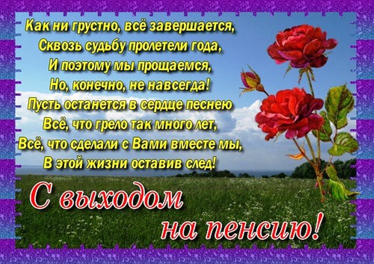 Выход на пенсию поздравления на казахском языке