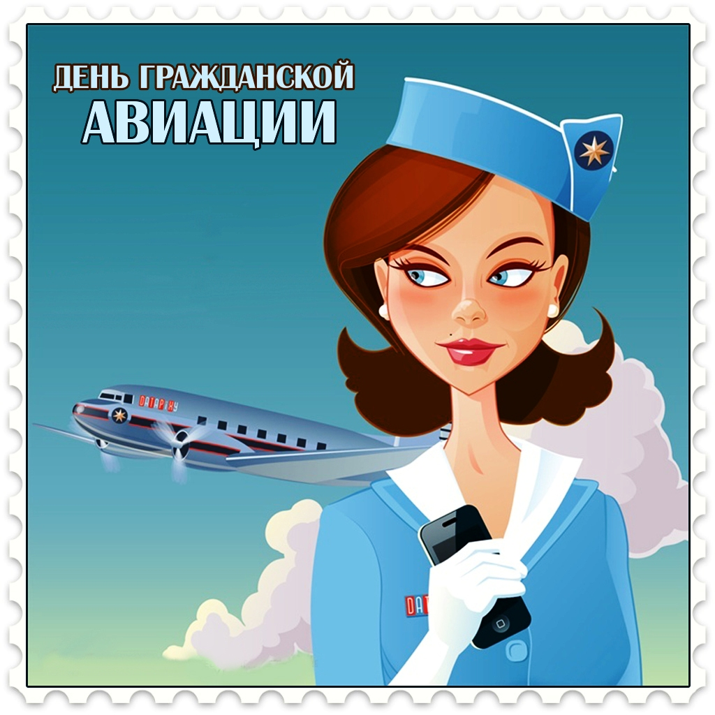 День гражданской авиации стихи, проза, смс 20