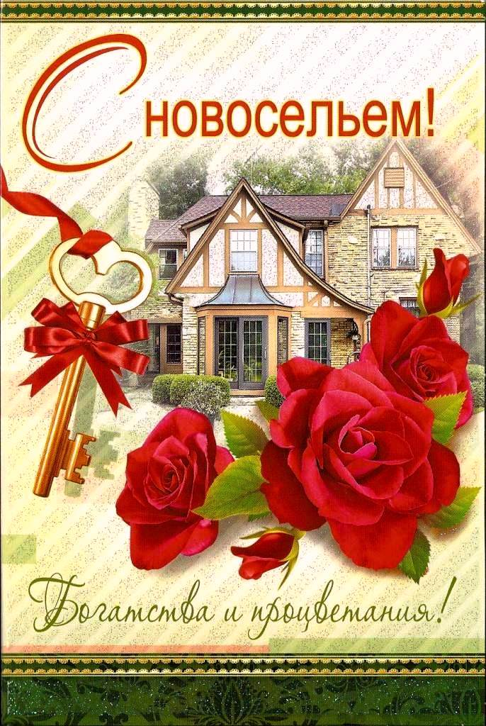 Открытки с новосельем поздравления прикольные, открытка