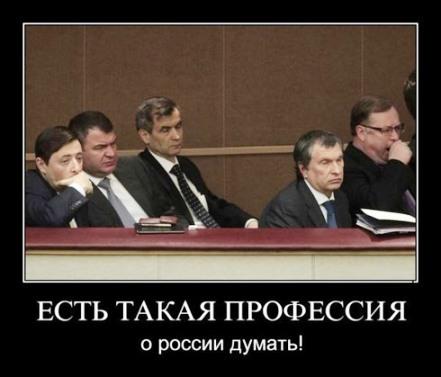 Есть такая профессия - о России думать
