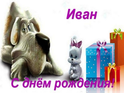 Картинки, день рождения ивана открытки анимация