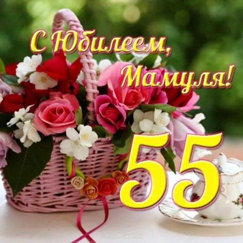 55 лет поздравление маме
