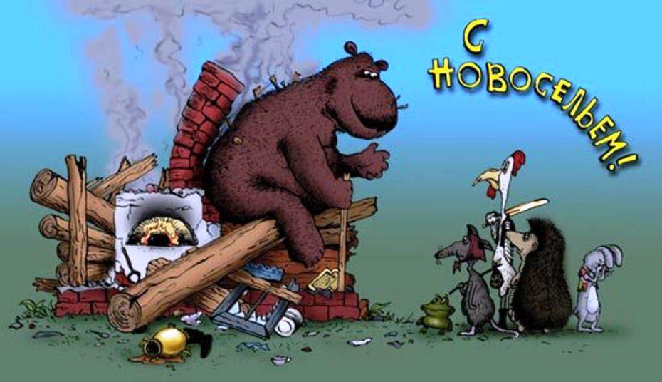 Прикольная открытка с новосельем, выходной анимация отличного
