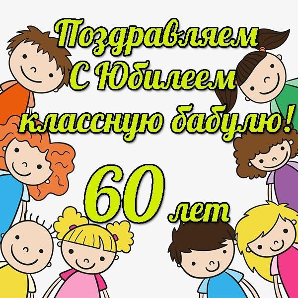 Открытки для бабушки 60 лет