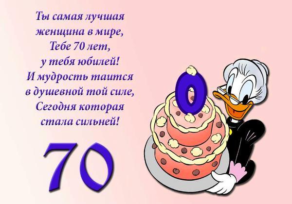 Поздравления женщине на 70 лет 86